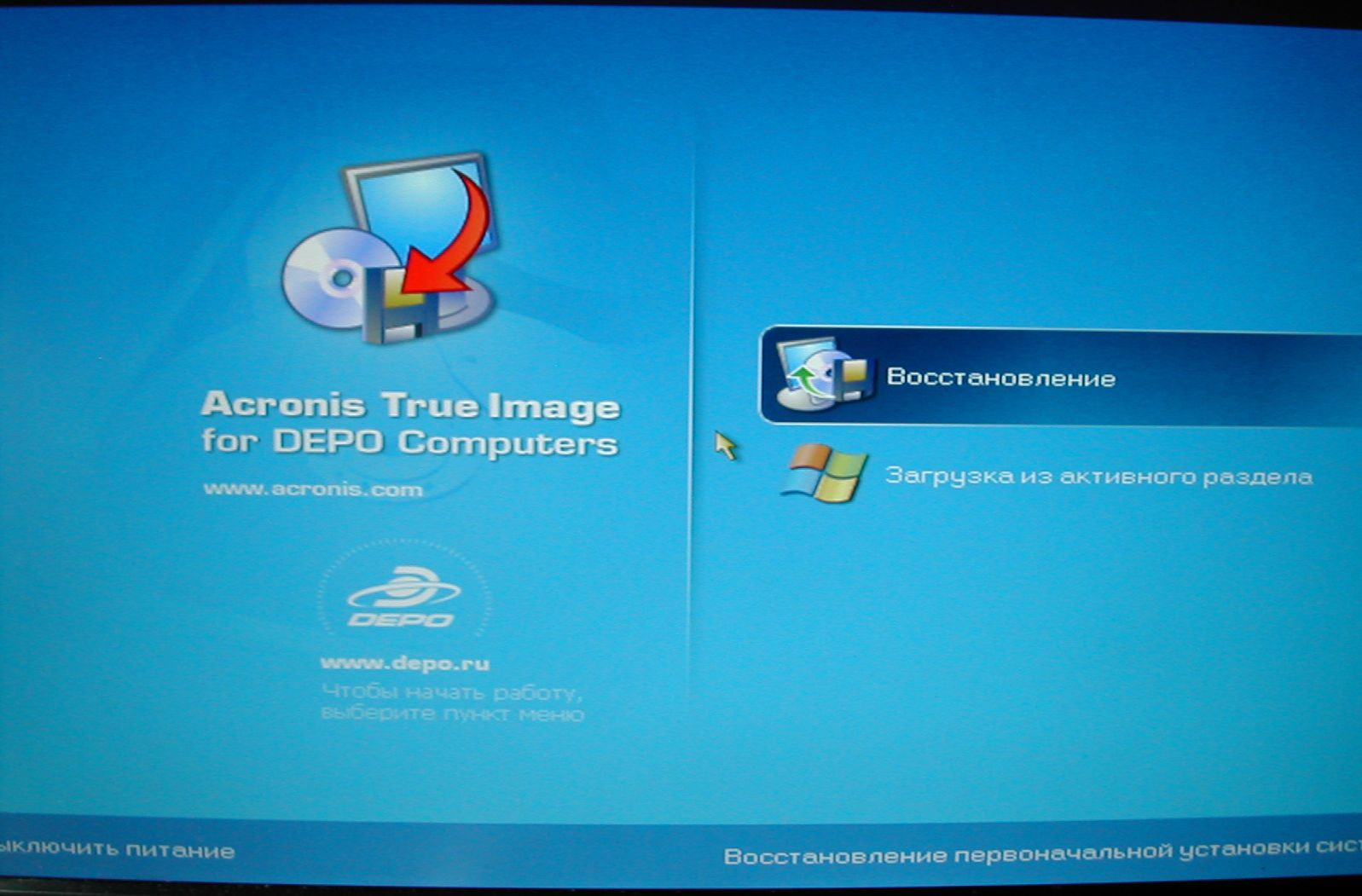 Acronis TRUE Image for DEPO Computers